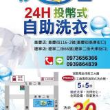 高雄车站高医可长短期套房出租,最短租期1个月。24H自助洗衣