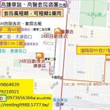 高雄火车站附近24小时自助洗衣,高雄火车站高医长短期套房出租